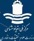 Iranian National Center for Oceanography